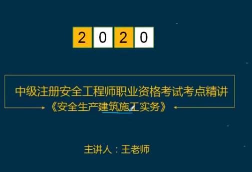 2020年中级注册安全工程师《建筑实务安全》精讲班名师合集SVIP课件