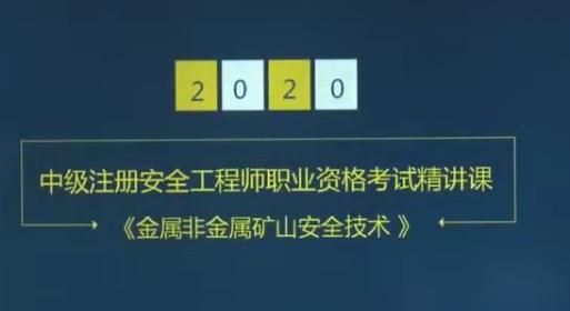 2020年注册安全工程师《生产矿业安全》精讲班视频课程