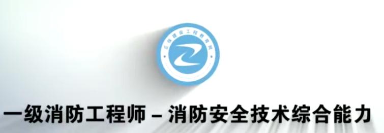 2020年消防工程师《综合能力》预习班+真题文档教程