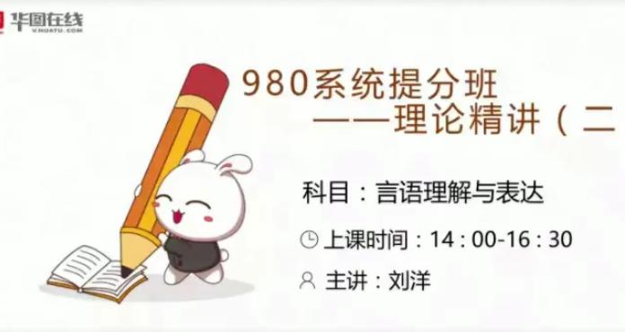 2021年华图在线国考680系统班+粉笔国考+行测申论等课程合集