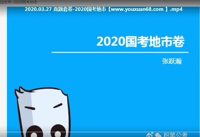 2020粉笔国考省考行测+申论超级刷题班