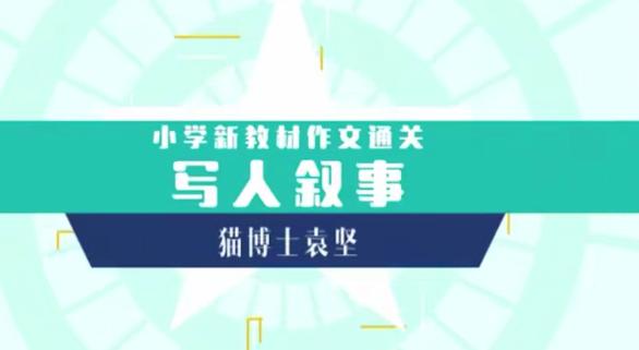 猫博士袁坚:小学新教材作文通关丨写人叙事
