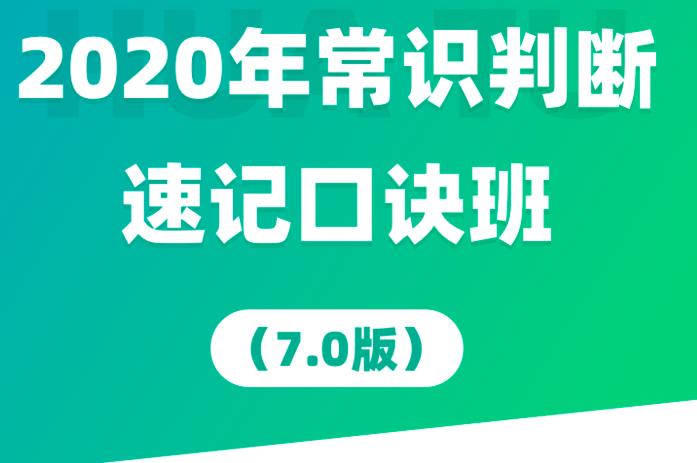 李梦娇2020年常识速记口诀88条(7.0版)