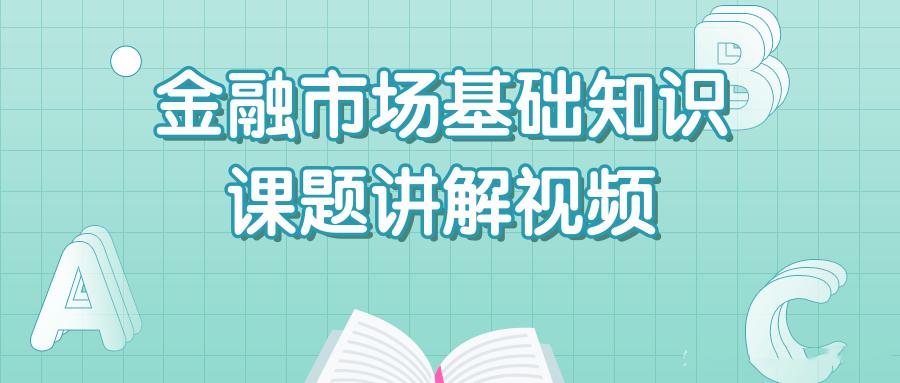 王佳荣2020证券从业资格金融市场基础知识课题讲解视频
