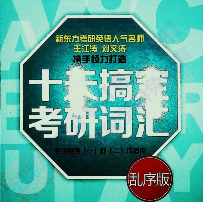 王江涛老师《十天搞定考研词汇》