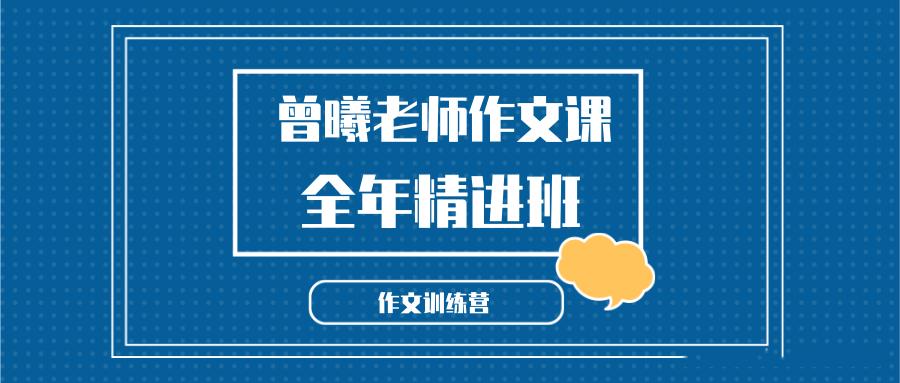 曾曦老师作文训练营 小学语文作文独创方法-全年精进班
