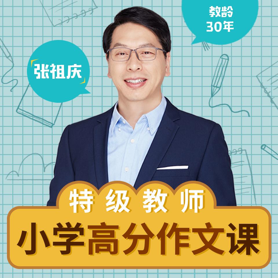 特级教师张祖庆小学高分作文课【音频+讲义】