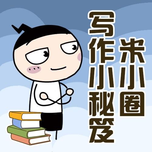 米小圈写作小秘笈 快乐学作文