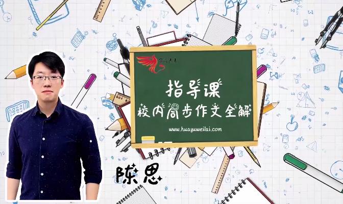 华语未来校内同步作文全解(3-7年级)