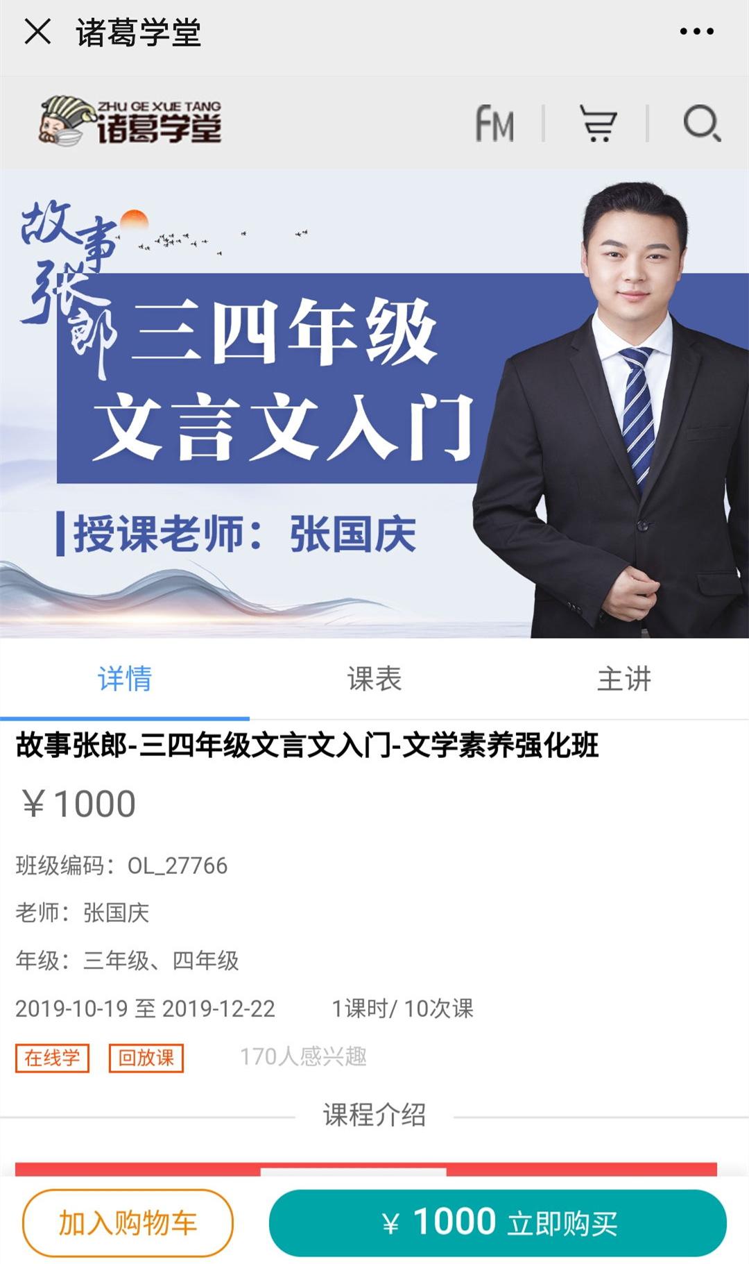 故事张郎-张国庆老师三四年级文言文入门-文学素养强化班