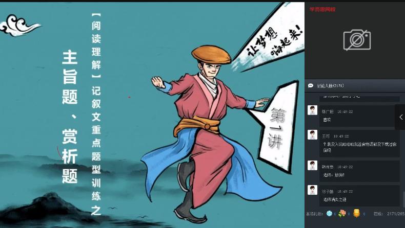 寒假魏桂双直播课初二语文阅读写作直播班