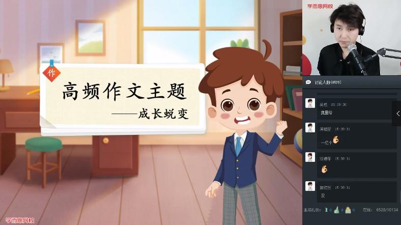 2020寒假六年级大语文达吾力江直播班