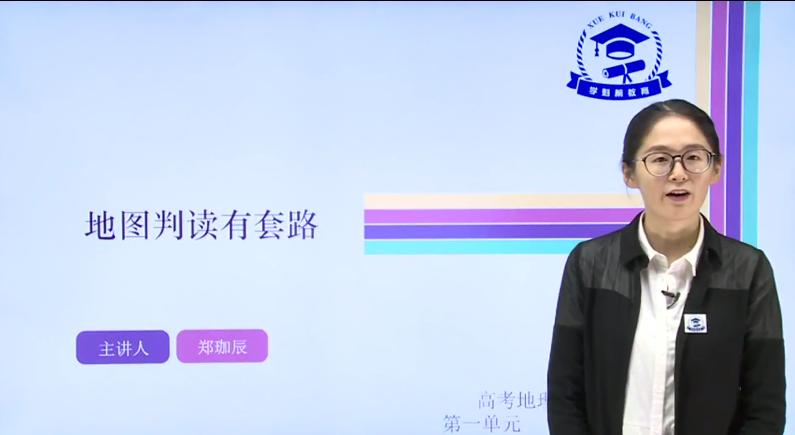学魁榜2020高考地理冲刺课程(主讲:郑珈辰 诸嘉斌)(8G超清视频)