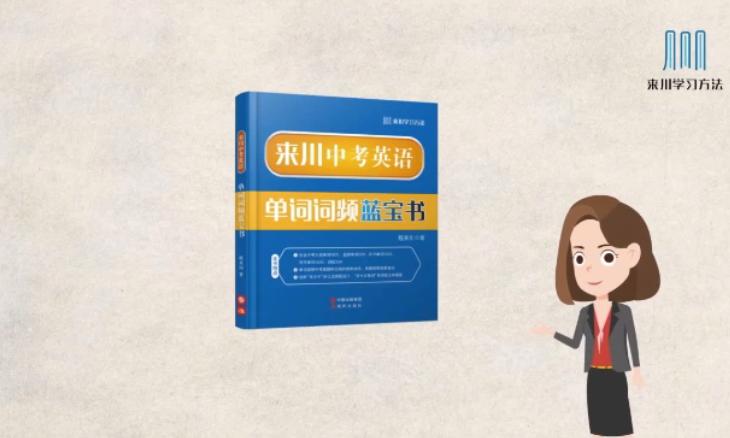 来川学习法  初中高考英语单词28天集训营