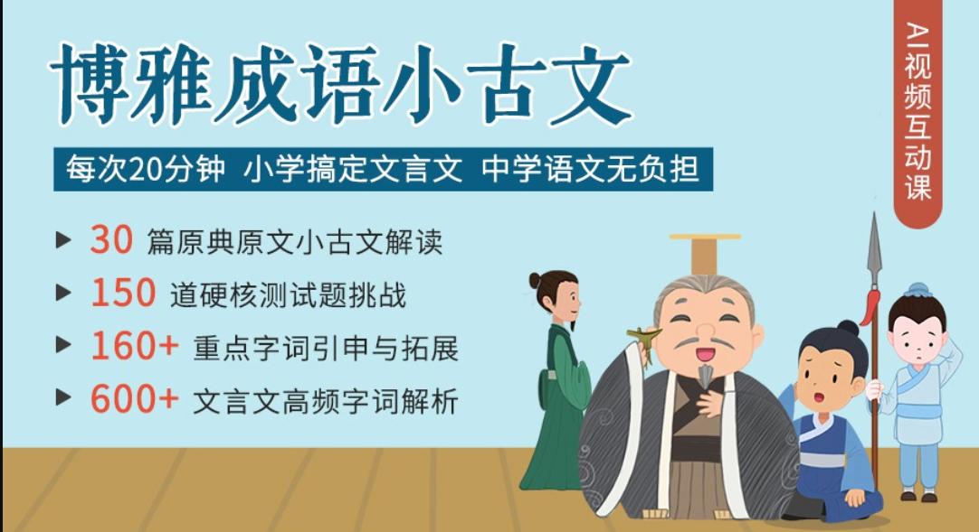 博雅成语小古文系统课