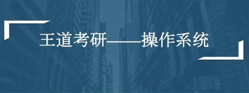 2021年计算机考研全套资料(数据结构、计算机组成、操作系统、网络全程班)