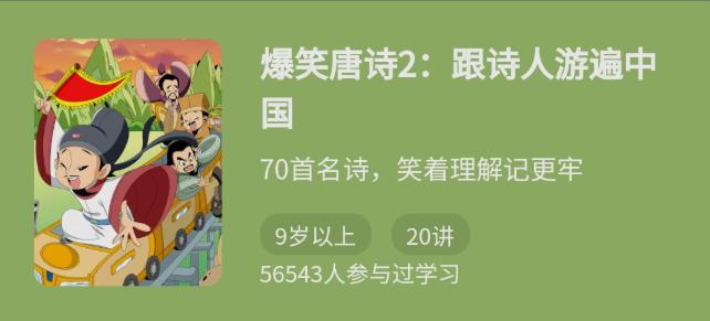 爆笑唐诗2跟诗人游遍中国