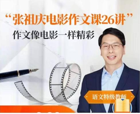 张祖庆跟着电影学写作文26讲音频课【适合3-6年级】