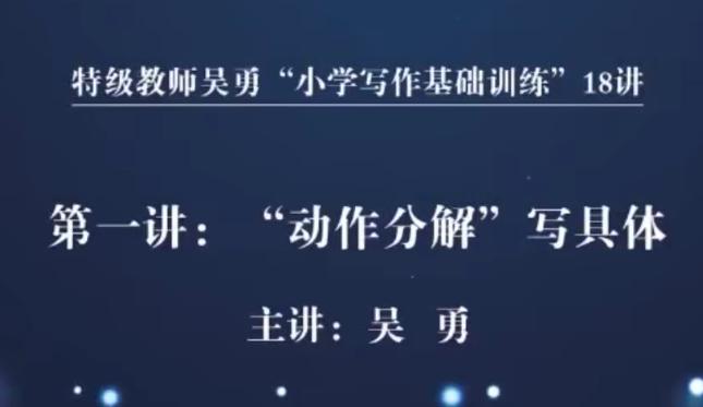 特级教师吴勇小学写作基础训练18讲