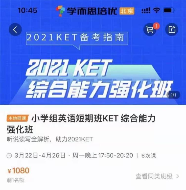 培优《KET+PET综合能力强化班・2021年》