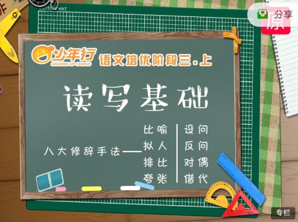 平哥语文培优作文(阶段三下)读写基础:描写方法【3-5年级】