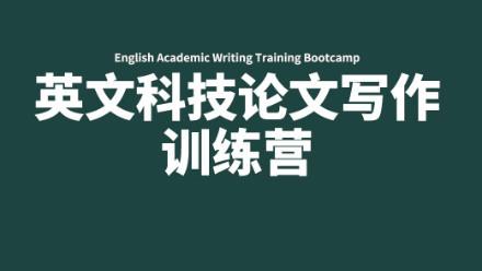 英文科技论文写作训练营