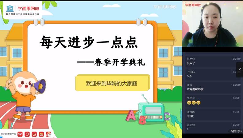 【2021-春】初一英语直播创新班(全国版)毕春艳