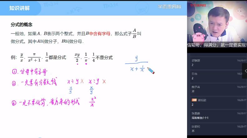 【2021-春】初一数学目标班朱韬【完结】