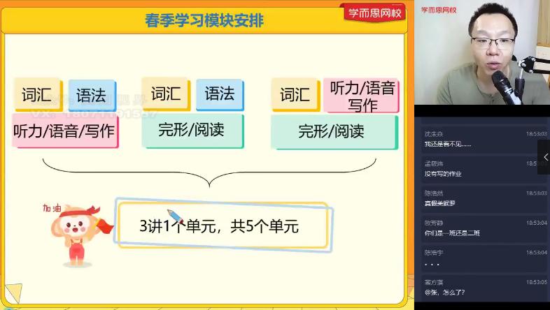 【2021-春】初一英语直播勤学班(全国版)(刘飞飞)