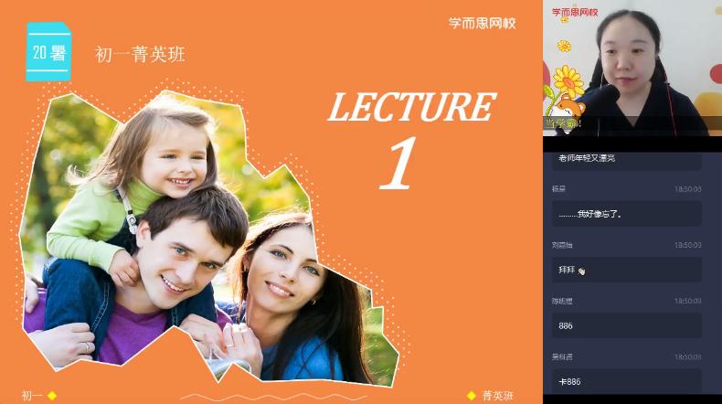 【2020-暑】六年级升初一英语直播箐英班(毕春艳)