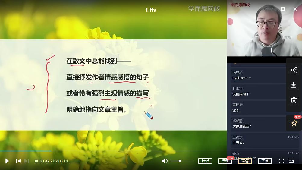 2021春初二语文直播阅读写作目标班陆杰峰