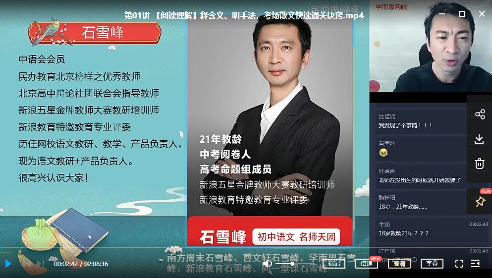 【2021-春】初二语文阅读写作直播班(石雪峰)