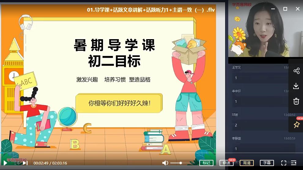 【2020-暑】初一升初二英语直播目标班(吴晨晨)