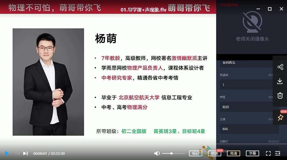 2020年暑假初一升初二物理直播目标班(全国版)杨萌