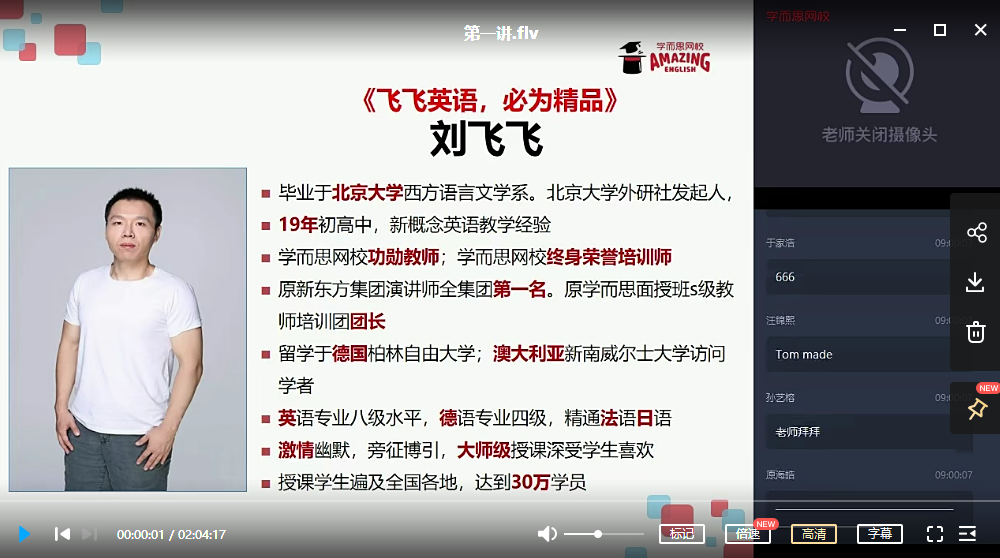 2020年暑假初一升初二英语直播菁英班-全国版 刘飞飞