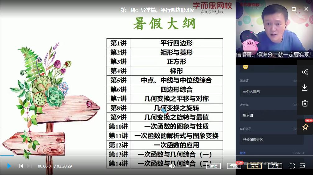 2020年暑假课程初二数学直播目标班 朱韬
