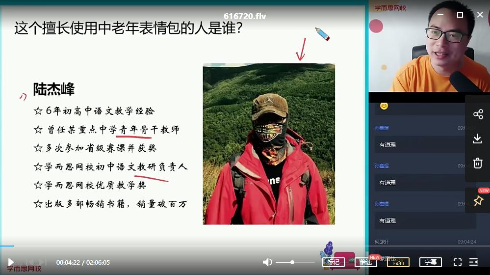 2020年暑期课程初二语文阅读写作班 陆杰峰