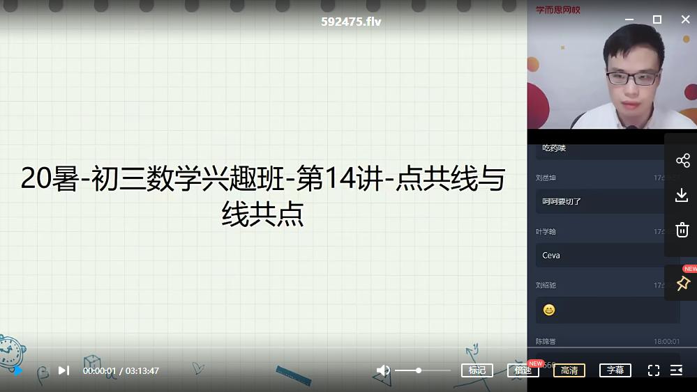 【2020暑假】初三数学兴趣班2-2 苏宇坚