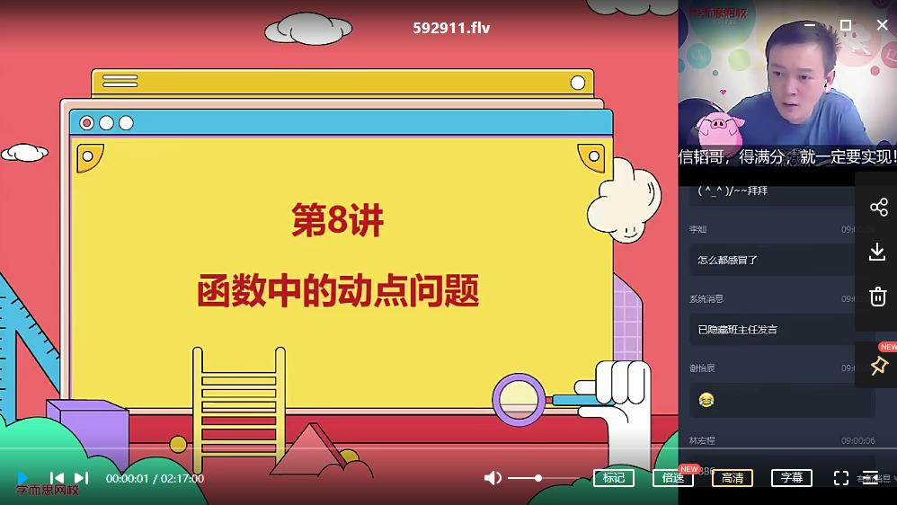 【2020暑假】初三数学目标班 朱韬