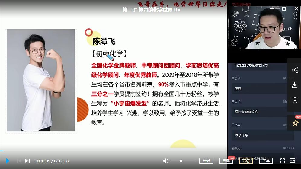 【2020暑假】初三化学菁英班 陈谭飞