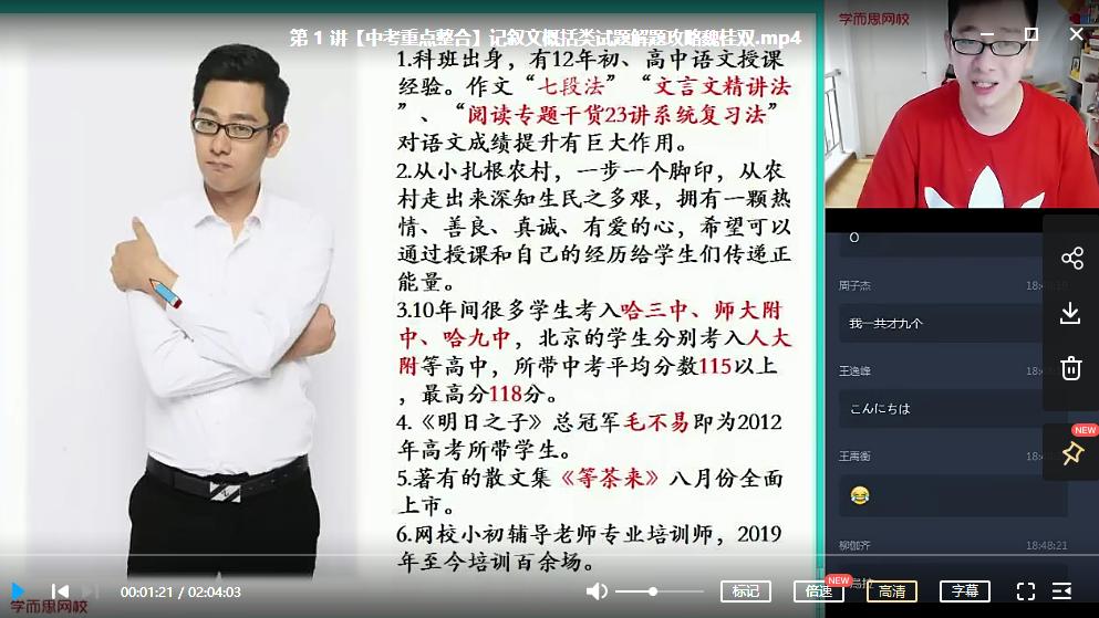 【2020暑假】初二升初三语文阅读写作直播班14讲 魏桂双