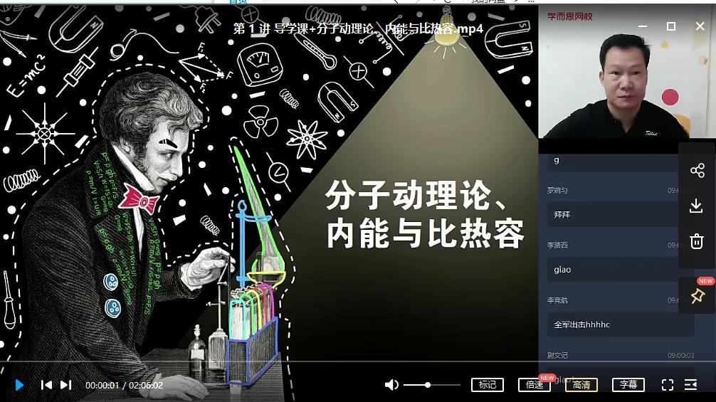 【2020暑假】初二升初三物理直播目标班(全国版)14讲 杜春雨