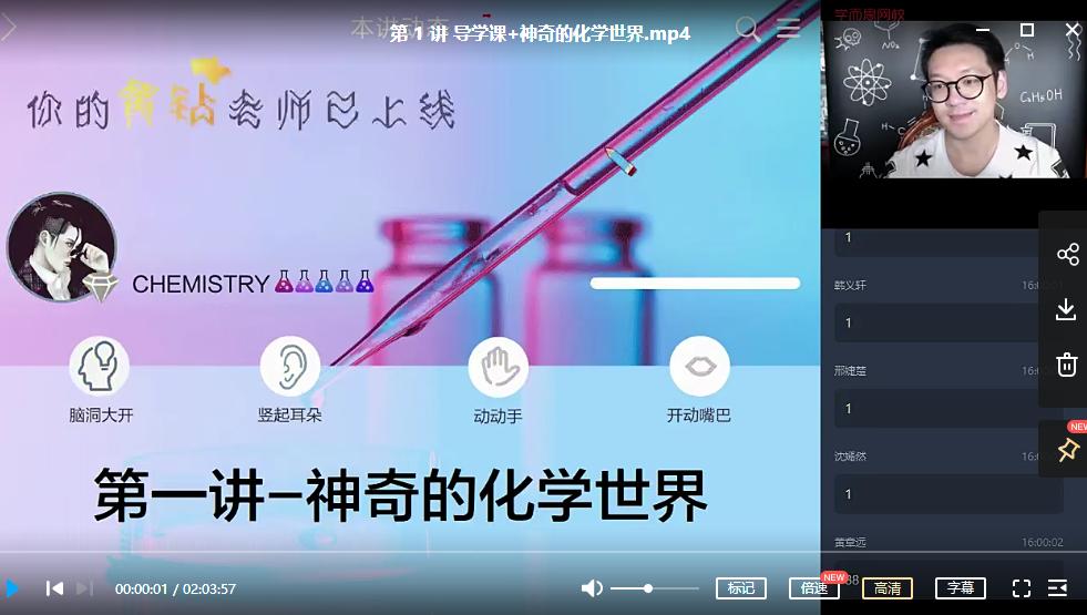 【2020暑假】初二升初三化学直播目标班(全国版)14讲 陈潭飞