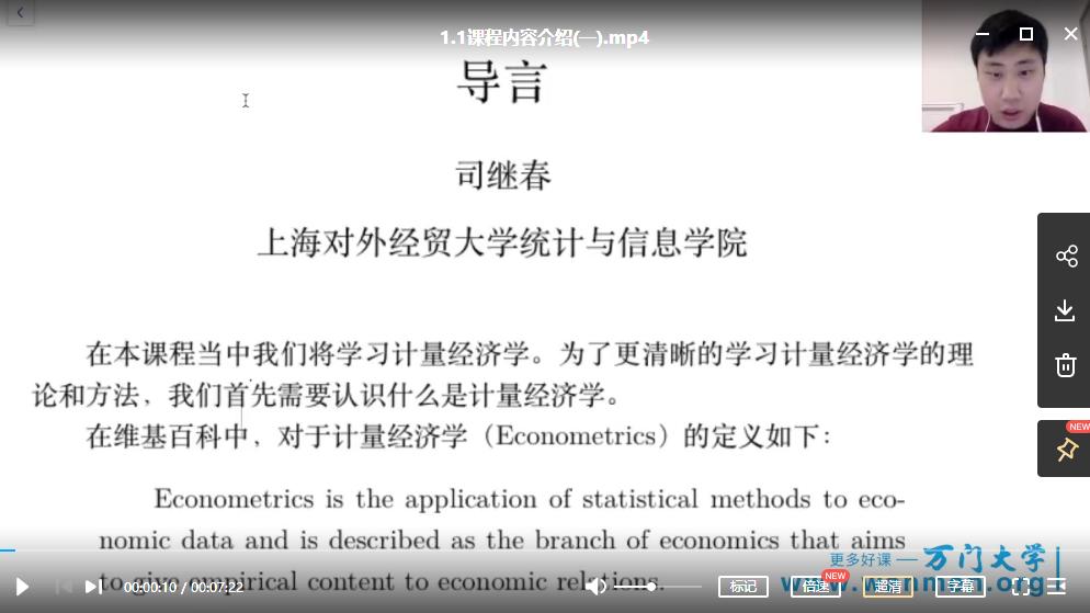 经济金融之计量经济学