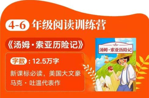 泉灵语文阅读训练营4-6年级