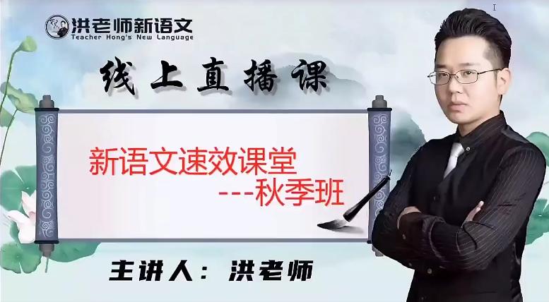 洪老师语文初中班(2020-暑期班+秋季班)