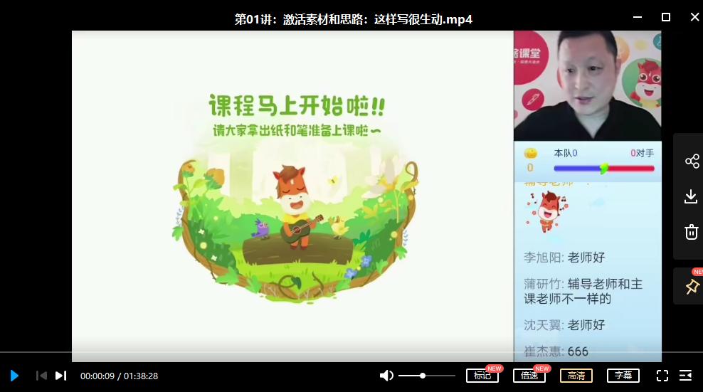 曾曦老师小学语文作文独创方法(基础班)2020春暑