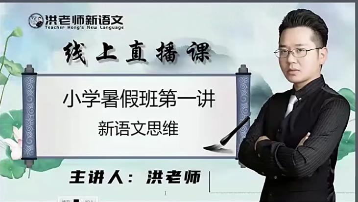 洪老师小学语文低阶班(2020-暑期班+秋季班)