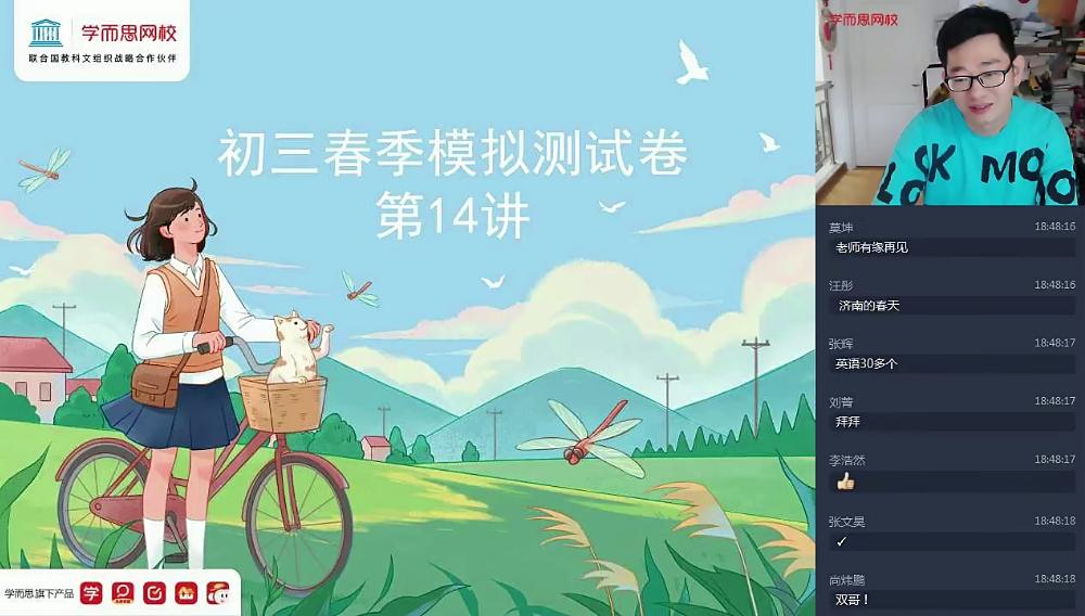 2021年【春】初三语文阅读写作直播班  魏桂双