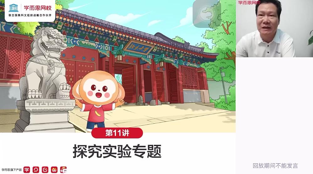 【2021春】初三物理菁英班杜春雨